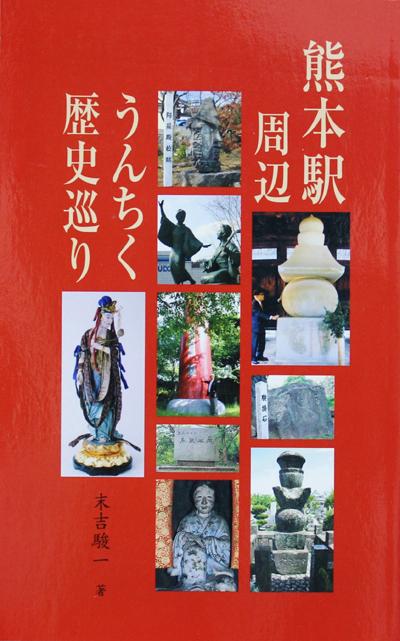 熊本駅周辺 うんちく歴史巡り