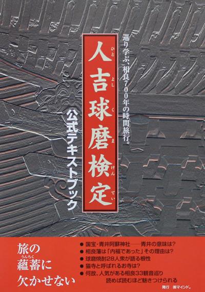 人吉球磨検定公式テキストブック
