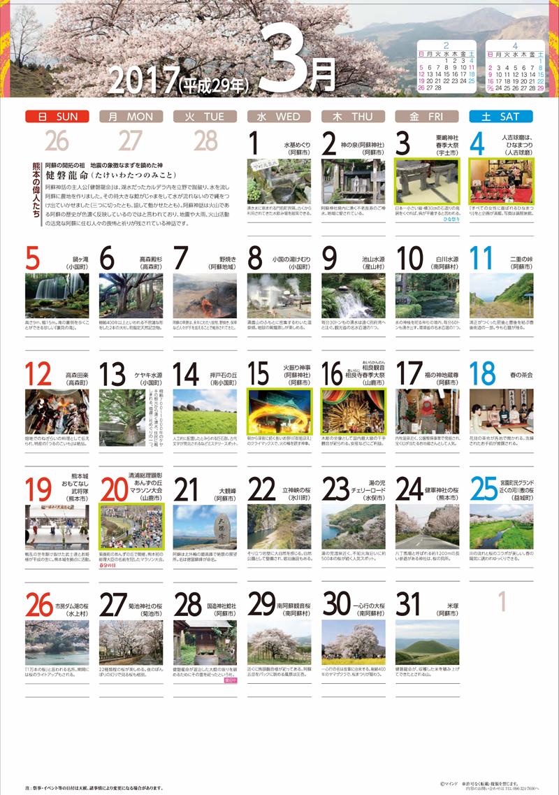毎日を写真で綴る くまもと大好きカレンダー「森羅図万象暦」
