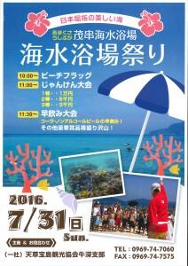 茂串海水浴場祭り