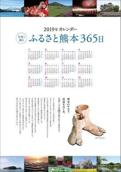 2019年カレンダー ふるさと熊本365日