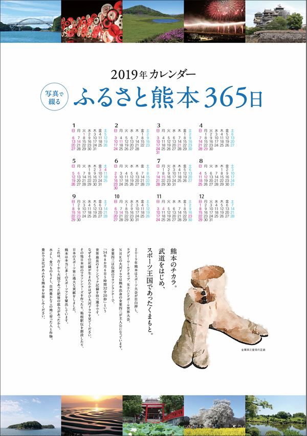 写真で綴る カレンダー「ふるさと熊本365日」