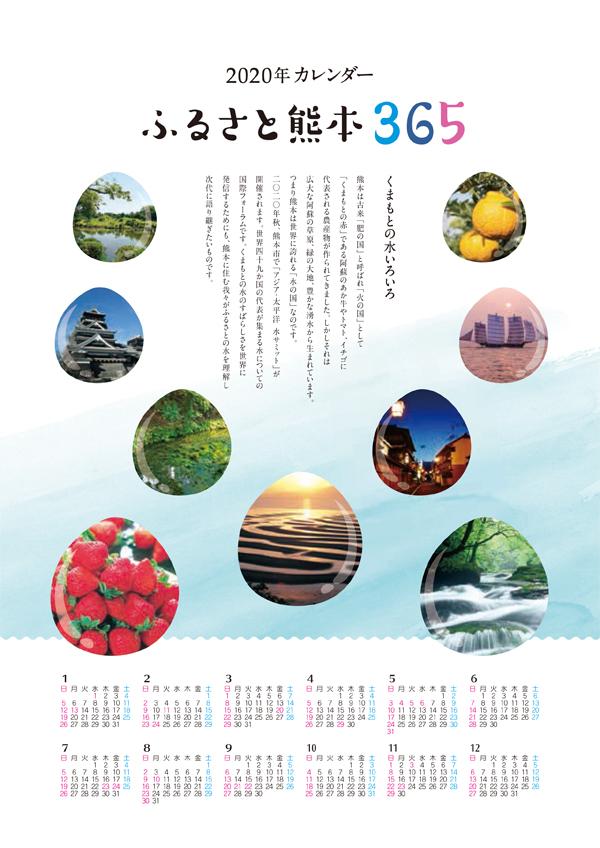 ふるさとカレンダー「ふるさと熊本365」