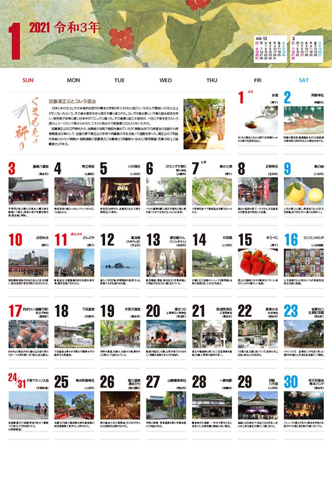 ふるさとカレンダー「ふるさと熊本365」2021年版